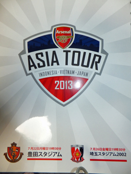 Arsenal Asia Tour-5.jpg